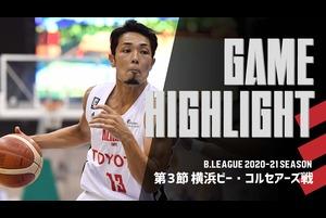 【アルバルク東京】Bリーグ 2020-21 season 第3節横浜ビー・コルセアーズ戦 ハイライト
