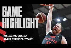 【アルバルク東京】Bリーグ 2020-21 season 第4節 宇都宮ブレックス戦 ハイライト