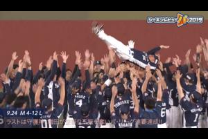 より一層ボリュームアップした「シーズンレビュー2019」!埼玉西武ライオンズの名シーンの数々をご覧ください!