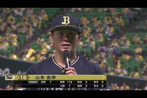 バファローズ・山本由伸投手ヒーローインタビュー動画。 9/22 福岡ソフトバンクホークス 対 オリックス・バファローズ