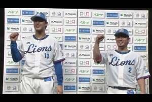 ライオンズ・岡田選手・高橋光成投手ヒーローインタビュー 9/8 L-B