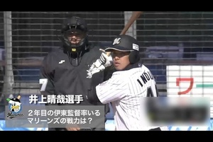山崎武司注目の和製大砲と2014パ・リーグ展望&順位予想