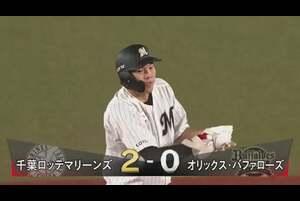【3回裏】マリーンズ・安田 チャンスで魅せた4番の先制タイムリーヒット! 2020/9/14 M-B