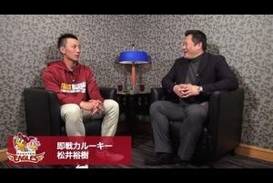楽天を球団創設後初の日本一に導いた嶋基宏選手と、楽天OBの山崎武司氏のスペシャル対談が実現。<br /> マー君不在の今季はどう戦うのか?ゴールデンルーキー・松井裕樹は活躍できるのか?<br /> 苦楽を共にした2人が楽天ゴールデンイーグルスについて語ります。