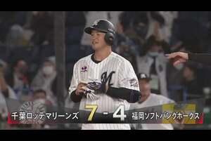 【8回裏】マリーンズ・柿沼 勝利を手繰り寄せる2点タイムリーヒット! 2020/9/25 M-H