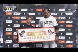 バファローズ・山岡投手・モヤ選手ヒーローインタビュー 9/25 B-F