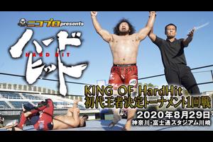 【ハードヒット】2020.8.29「KING OF HardHit初代王者決定トーナメント1回戦」ダイジェスト