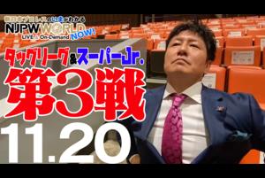 タッグリーグ&スーパージュニア 第3戦❗️熱闘の後楽園大会の結果をチェック‼️  NJPWWORLD NOW!