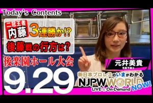 二冠王者・内藤が無傷の3連勝か後藤が土をつけられたのか!? G1 CLIMAX30 Bブロック第3戦 NJPWWORLD NOW!