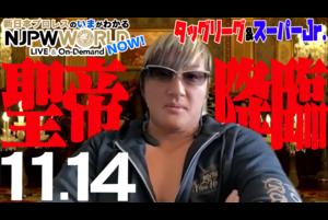 聖帝降臨‼️史上初の同時開幕まであと1日 NJPWWORLD NOW!