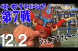 スーパージュニア 第7戦 大激戦の結果をチェック‼️ NJPWWORLD NOW!