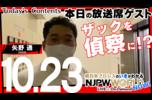 """本日の放送席ゲストに""""敏腕プロデューサー""""矢野 通 選手が登場‼️ NJPWWORLD NOW!"""