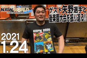 ゲストの矢野選手と後楽園大会を振り返る‼️ NJPWWORLD NOW!