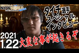 『この先、大変な事が起きるぞ‼️』聖帝 タイチ選手からメッセージ NJPWWORLD NOW!