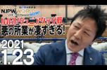 ミラノさんが大田区大会で行われたIWGPジュニアタッグ戦を振り返る‼️ NJPWWORLD NOW!