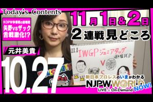 """激アツのジュニアタッグ&タッグ戦線&KOPW争""""舌""""戦⁉️など見所満載! NJPWWORLD NOW!"""