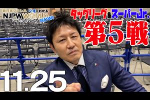 タッグリーグ&スーパージュニア 第5戦 折り返しを迎えたリーグ戦の結果をチェック‼️ NJPWWORLD NOW!