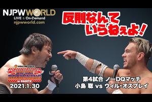 """1月6日(火)TOKYO DOME CITY HALL大会でオーカーンが天山の首を破壊したことから勃発した両チームの抗争は日に日に激化!1月25日(月)後楽園大会では、レフェリーが制止きかない大荒れの末、ノーコンテストとなった。<br /> <br /> 試合後も興奮が収まらないオスプレイは「小島、武器を持ち出すほど切羽詰まっているのか?いいぞ、名古屋(1月30日)でのシングルマッチは""""ノーDQマッチ""""でやってやろうじゃねえか」と反則裁定なしの""""ノーDQマッチ""""による決着戦を提案!<br /> <br /> 小島もこれを受諾し「何が""""ノーDQ""""だ!おめえらがやってんだろ、散々よ!なんだっていいぞ。お前なんか絶対にブチのめしてやっからな、この野郎!」とオスプレイの制裁を予告した。<br /> <br /> ■生中継情報<br /> ▽『THE NEW BEGINNING in NAGOYA』<br /> 1月30日(土)17:30試合開始 愛知県体育館(ドルフィンズアリーナ)<br /> ▶︎第5試合:NEVER無差別級選手権試合<br /> 鷹木 信悟 vs 棚橋 弘至<br /> <br /> ▶︎第4試合:ノーDQマッチ<br /> 小島 聡 vs ウィル・オスプレイ<br /> <br /> ▶︎第3試合:敗者モンゴリアンチョップ封印マッチ<br /> 天山 広吉 vs グレート-O-カーン<br /> <br /> ■『#新日本プロレスワールド』公式SNS<br /> Facebook - https://www.facebook.com/njpwworld1972/<br /> Twitter - https://twitter.com/njpwworld<br /> Instagram - https://www.instagram.com/njpwworld_official/<br /> <br /> #新日本プロレス<br /> #njpw<br /> #njpwworld<br /> #njnbg"""