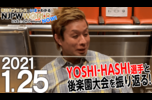ゲストのYOSHI-HASHI選手と後楽園大会を振り返る‼️ NJPWWORLD NOW!
