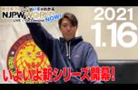 【いよいよ新シリーズ開幕!】1月、2月の配信日程などをお届け‼️ NJPWWORLD NOW!