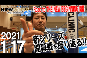 Road to THE NEW BEGINNINGが開幕‼️ NJPWWORLD NOW!