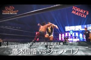 【圧巻!】鷹木信悟 vs  ジェフ・コブの激闘はディープインパクト!!
