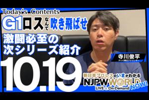 G1ロスのあなたに朗報 10月と11月の配信日程についてお届け‼️ NJPWWORLD NOW!