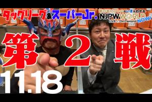 熱闘の連続❗️タッグリーグ&スーパージュニア 第2戦の結果をチェック‼️ NJPWWORLD NOW!