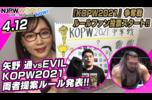 『KOPW2021』争奪戦ファン投票スタート!!元井さんがルールを解説!!