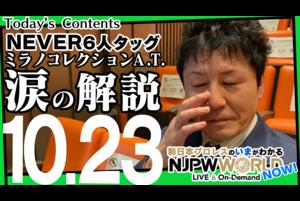 ミラノさんがNEVER6人タッグ選手権で涙の解説! NJPWWORLD NOW!