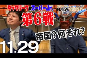 タッグリーグ&スーパージュニア 第6戦!大混戦の結果をチェック‼️ NJPWWORLD NOW!