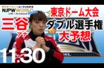 東京ドーム大会を予想⁉️&東京ドーム大会SPキービジュアル公開‼️ NJPWWORLD NOW!