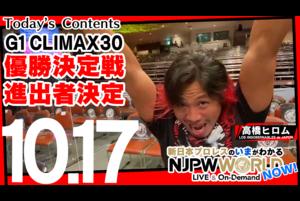 Bブロック最終戦、優勝決定戦進出者は⁉️ 気になる結果をチェック!!G1も本日が最終戦‼️ NJPWWORLD NOW!