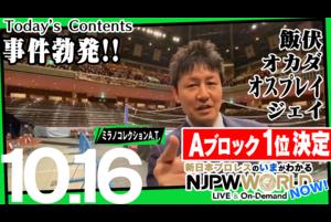 熾烈きわめるAブロック最終戦 優勝決定戦進出はいったい誰だ⁉️ NJPWWORLD NOW!