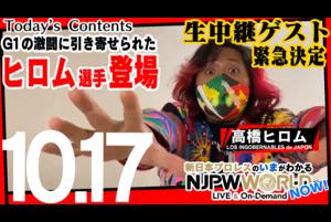 【緊急決定】ヒロム選手、生中継で初解説‼️ NJPWWORLD NOW!