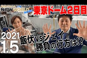 WRESTLE KINGDOM 15が終了‼️ 飯伏vsジェイの勝負の行方は⁉️ NJPWWORLD NOW!