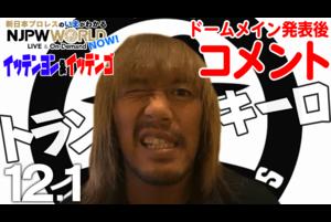 2冠王者内藤がコメント‼️イッテンヨン&イッテンゴのダブル選手権を語る NJPWWORLD NOW!