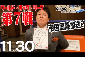 タッグリーグ 第7戦❗️大混戦の結果をチェック‼️ NJPWWORLD NOW!
