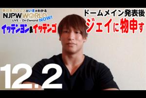 飯伏がジェイに物申す‼️イッテンヨン&イッテンゴのダブル選手権を語る NJPWWORLD NOW!