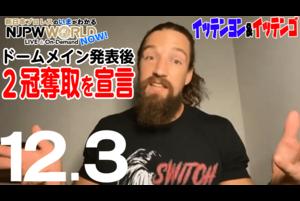 ジェイが2冠奪取を宣言‼️イッテンヨン&イッテンゴのダブル選手権を語る NJPWWORLD NOW!