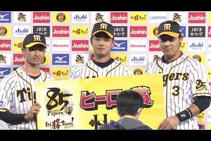 阪神vs巨人 2020/10/05 ヒーローインタビュー