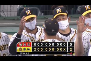 阪神vs広島 2020/10/21 ダイジェスト(タイガースファン向け)