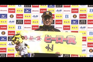 本日のヒーローインタビューは秋山選手