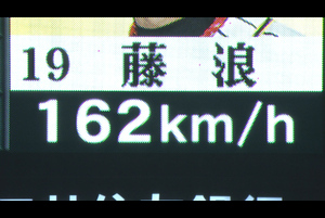 藤浪 球団最速となる162kmを記録!!