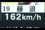 【7回表】藤浪 162km!! 出た!! 球団最速!! 2020/10/19 T-S