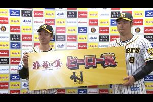 阪神vs広島 2021/05/02 ヒーローインタビュー