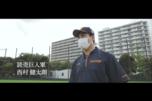 GIANTS with~巨人軍の知られざる舞台裏〜・第4弾 西村健太朗さん、岡崎郁さん