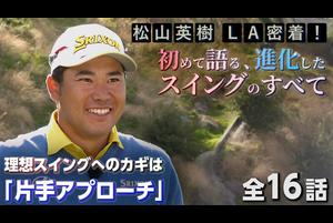 松山英樹がアジア人初となるマスターズ制覇!そして日本人男子初となる4大メジャー制覇を成し遂げました!歴史的快挙を成し遂げた日本のエース・松山英樹に密着したドキュメント番組『初めて語る、進化したスイングのすべて』を今こそ観て頂きたい!松山の強さの秘密のすべてがここに!<br /> <br /> ★松山英樹『初めて語る、進化したスイングのすべて』はこちら<br /> (有料エピソードは初月無料サービスを是非ご利用ください)<br /> https://www.golfnettv.com/videoch/program_details?program_code=VL01_04_114207_01