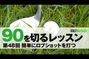 【90を切るアプローチ】第48回 簡単にロブショットを打つ(高橋友希子)
