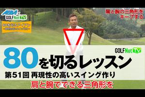【80切りアイアン】第51回 再現性の高いスイング作り(福永和宏)